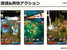 SE旗下手机游戏新作《LAST IDEA》已正式推出