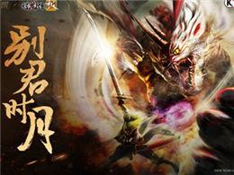 """《猎魂觉醒》X《讨鬼传 极》联动最终弹""""别君时月""""今日开启!"""