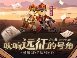 远征号角终于吹响《无尽远征》手游4月25日不删档上线!