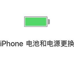 如何判断 iPhone 是否需要更换电池?