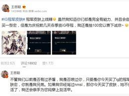 王思聪微博抽奖送100套iG皮肤 并称买了就是兄弟
