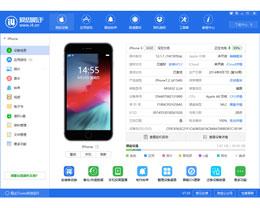 爱思助手更新至 V7.95:平安彩票娱乐平台投屏直播新增文字功能