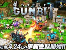 森山工作室全新对战新作 《GUNBIT》预约开启