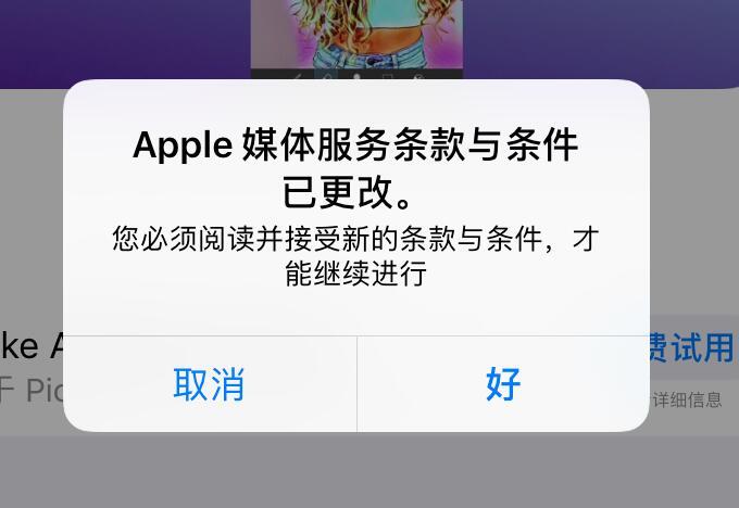 "App Store 重复弹窗提示""媒体服务条款与条件已更改""是什么情况?"