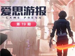 爱思游报19期:龙族幻想,启动!