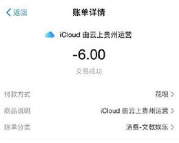 如何取消 iCloud 每月扣费?