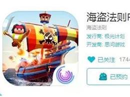 《海盗法则》扬帆海外市场 这款TapTap期待值9.1分的海战轻竞技手游如何做创新?