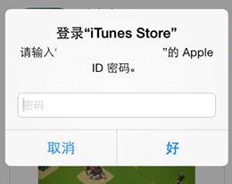 在 iPhone 上看到弹窗提示:不要轻易输入帐号密码