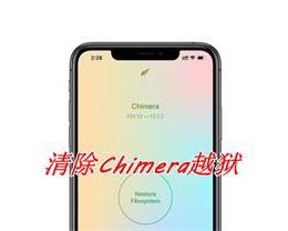 使用 Chimera 越狱后,如何清除越狱环境?