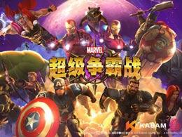 《漫威:超级争霸战》安卓版本今日上线