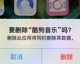 iPhone手机能不能直接在桌面上卸载APP?iPhone手机卸载APP方法