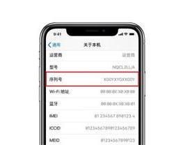 如何直接从 iPhone 序列号上查看产地和出厂日期?