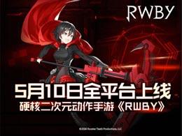 硬核二次元动作手游《RWBY》5月10日全平台上线