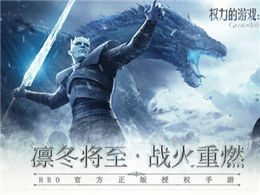 《权力的游戏 凛冬将至》正版手游5月8日开测!