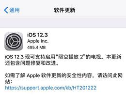 iPhone XR升级iOS 12.3正式版后黑屏转圈圈怎么办?