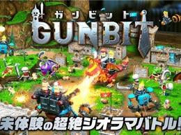 森山工作室新作手游 《Gunbit》现已登录双平台