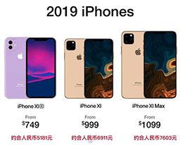 2019 款 iPhone 预测价格出炉