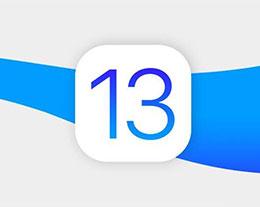 外媒曝光苹果 iOS 13 可升级/不支持机型