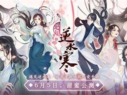 《遇见逆水寒》亮相网易520游戏热爱日,首测定档6月5日!