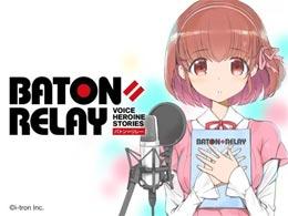 新世代声优女主角企划《Baton=Relay》正式公布