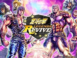 原哲夫监修 《北斗神拳 LEGENDS ReVIVE》公布