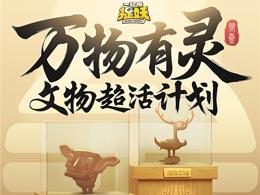 《一起来捉妖》X文物超活计划,AR探索玩法如何活化馆藏文物