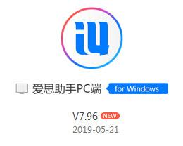 爱思助手更新至 V7.96:优化之外新增六大功能