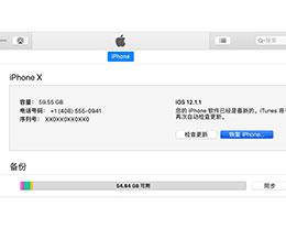 如何使用 iTunes 刷机?