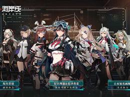 少女指挥官虚拟海战 ,硬核萌豚RTS《代号:海岸线》开启预约