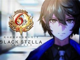 RPG手机游戏《BLACK STELLA》宣布将于6月上架