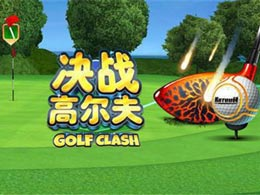 随时随地体验快节奏高尔夫对决《决战高尔夫》内测正式启动!