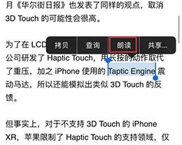 在 iPhone 上长按文字,除了复制外还可以做这些
