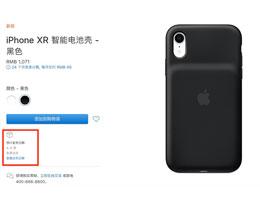 iPhone XS 系列智能电池壳供货紧张,发货时间约 4~5周