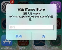 使用爱思助手恢复时提示输入不认识的ID密码怎么办?