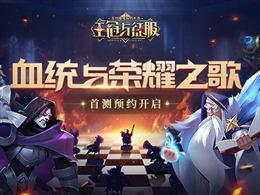 异世策略冒险!新作《王冠与征服》前瞻预约!