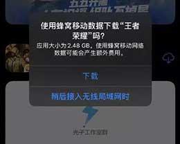 iOS 13 小惊喜:解除流量下载限制