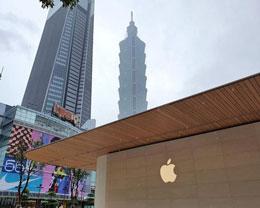 台湾地区第二家 Apple Store 直营店确认将于 6 月 15 日正式开幕