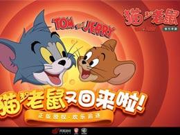 注册用户破千万,登顶免费榜,《猫和老鼠》如何把准玩家需求?