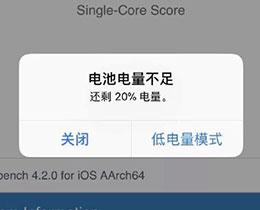 iPhone 电量低于 20% 时只有弹窗没有声音,是什么问题?