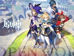 米哈游公布新作《原神》6月21日开启首测,全新开放世界冒险游戏