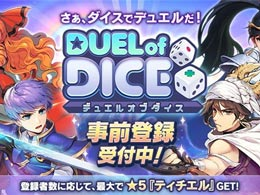 LINE GAMES宣布《DUEL of DICE》将在今夏推出