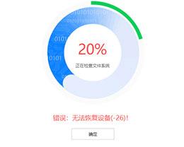 iOS 13如何降级?iOS13降级失败怎么办?