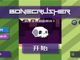 我只不过是想找回自己的骨头 碎骨机Bonecrusher试玩