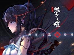 《轩辕剑 苍之曜》宣布于七月展开封闭删档测试