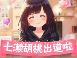 巨人首位虚拟主播七濑胡桃 6月21日正式出道
