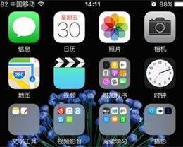 在 iPhone 上随意调整软件图标位置及间距