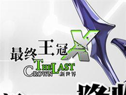 迎接新世界!《最终王冠 X:新世界》预约正式开启
