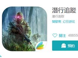 腾讯网易已称霸,这款25人开发的竞技手游《潜行追踪》靠啥不投降?