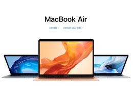 据悉 MacBook Air 和 MacBook Pro(无触控栏)版将在今秋升级