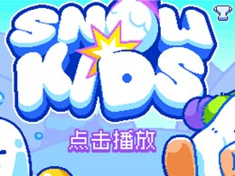男人都是用打雪仗来说话的 Snow Kids试玩